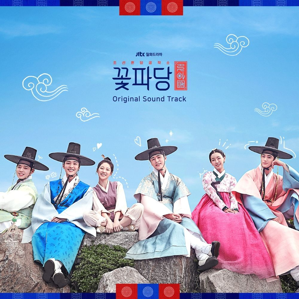 Various Artists – Flower Crew: Joseon Marriage Agency OST