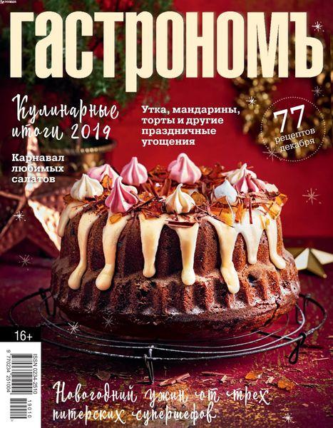Читать онлайн журнал Гастрономъ (№12 2019) или скачать журнал бесплатно