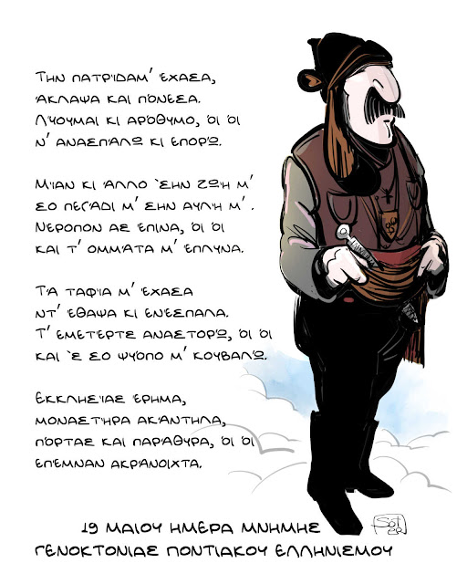 19 Μαΐου, ημέρα μνήμης της γενοκτονίας του ποντιακού ελληνισμού. σκίτσο αφιέρωμα , σεβασμός , respect