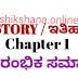 History Chapter-1 Early Society