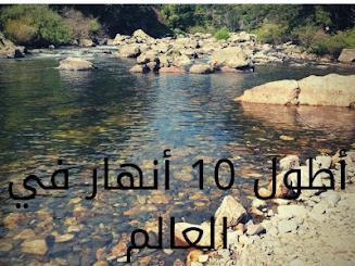 أطول 10 أنهار بالعالم معلومات عن الأنهار