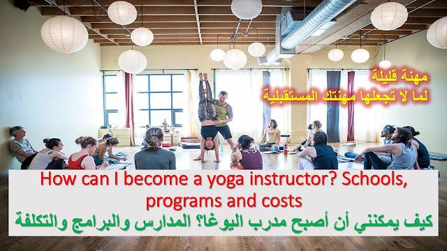 كيف يمكنني أن أصبح مدرب اليوغا