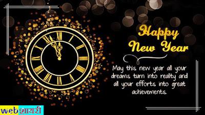 happy new year img