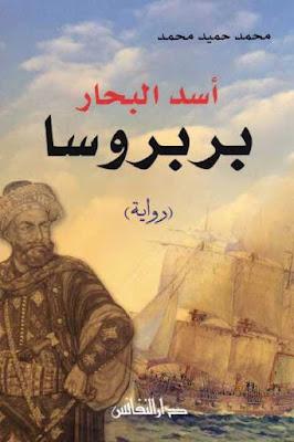 كتاب أسد البحار بربروسا - رواية