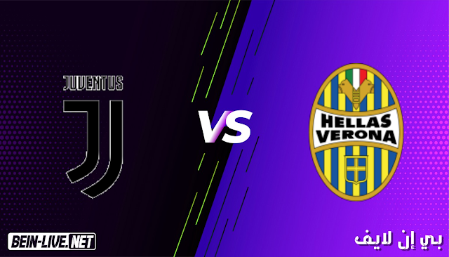 مشاهدة مباراة هيلاس فيرونا ويوفنتوس بث مباشر اليوم بتاريخ 27-02-2021 في الدوري الايطالي