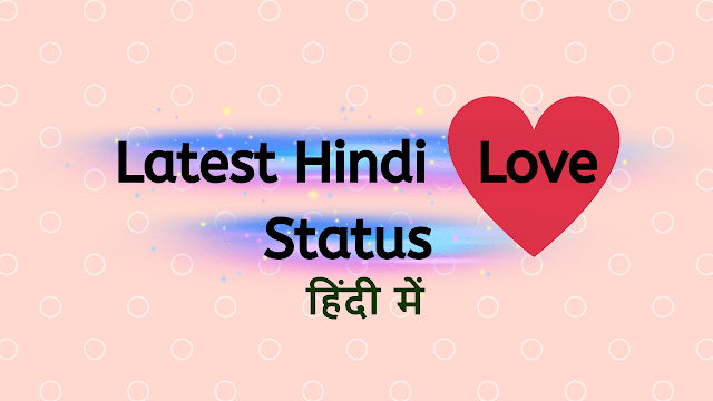 Love Status in Hindi for sharing in Whatsapp