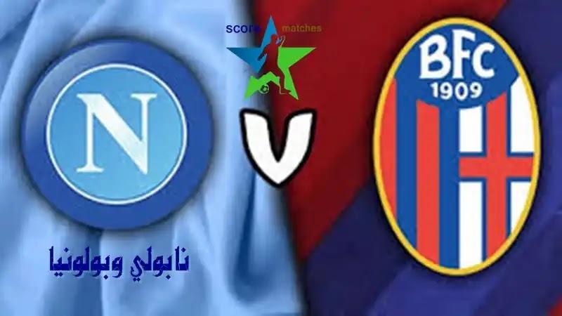 اهداف مباراة نابولي وبولونيا اليوم 07-03-2021 - مباريات الدوري الايطالي