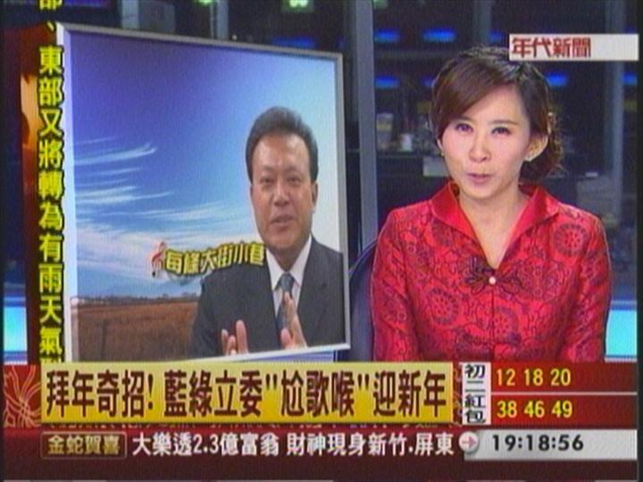 電視-廣播-網路-世界: 2013春節臺灣電視有線新聞主播(電視畫面擷取)