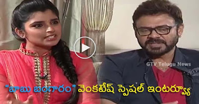 Victory Venkatesh Exclusive Interview | Babu Bangaram