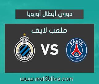 مشاهدة مباراة باريس سان جيرمان و كلوب بروج بث مباشر على موقع ملعب لايف اليوم الموافق 2019/11/06 في دوري أبطال أوروبا