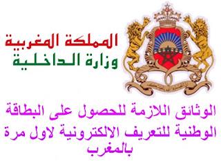 الوثائق اللازمة للحصول على البطاقة الوطنية للتعريف الالكترونية لاول مرة بالمغرب