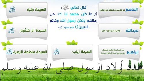 كم عدد أولاد الرسول صلى الله عليه وسلم مع ذكر أسماء أمهاتهم