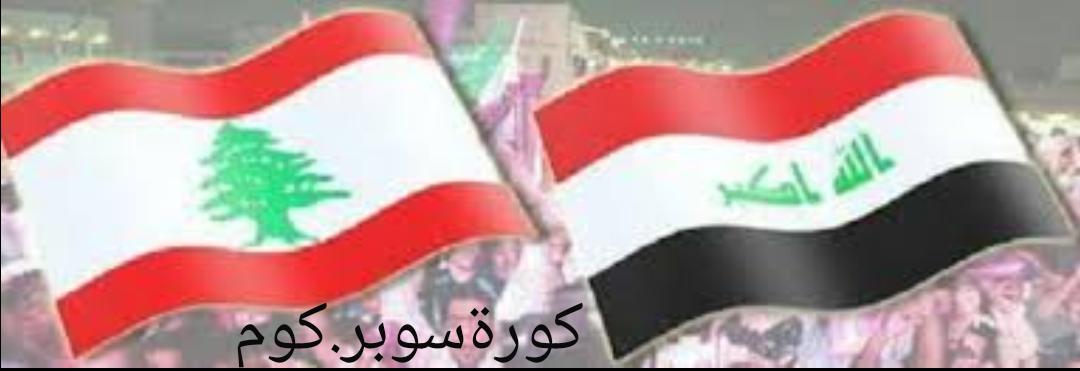 مشاهدة بث مباراة العراق ولبنان 30/07/2019