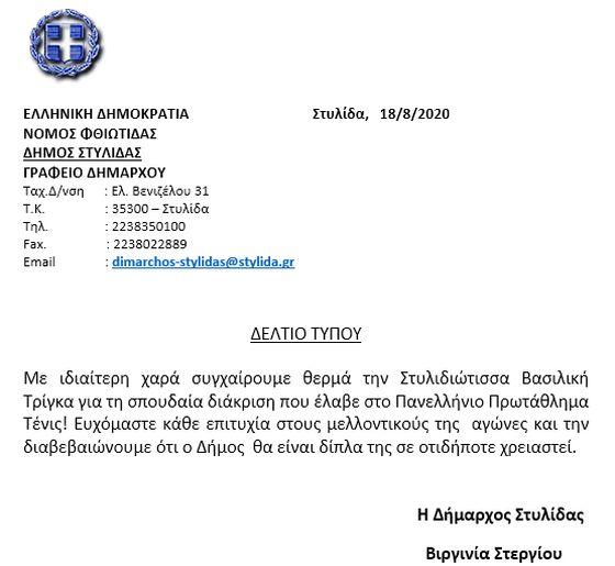 Δήμος Στυλίδας: Θερμά συγχαρητήρια στη Στυλιδιώτισσα Βασιλική Τρίγκα