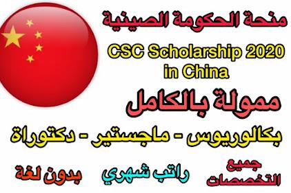 منحة الحكومة الصينية CSC الممولة بالكامل 2020| CSC Scholarship 2020