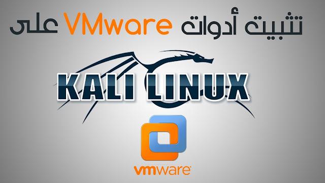 "title=""افضل حل بدون  مشكال لتكبير الشاشه kali linux تثبيت ادوات في vmware,تنصيب kali linux على vmware,تنصيب kali linux على vmware 2016,شرح تنصيب kali linux,kali linux vmware tools,تنصيب kali linux على الحاسوب,كيفية تنصيب kali linux,تنصيب kali linux على virtualbox,تثبيت ادوات kali linux في vmware,linux,تثبيت kali linux بجانب الويندوز,تنصيب kali linux على vmware 2018"""