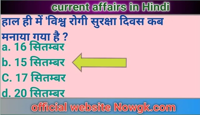 18 September 2021 only current affairs in Hindi