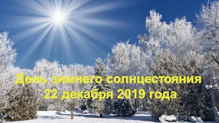 День зимнего солнцестояния 22 декабря 2019 года богат обрядами и ритуалами
