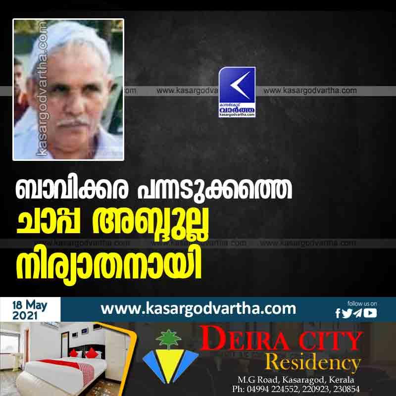 Kasaragod, Kerala, News, Chappa Abdullah of Bavikkara passed away.