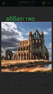 470 слов. все просто руины старинного аббатства 18 уровень