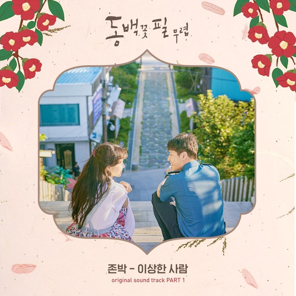 John Park – When the Camellia Blooms OST – Part.1