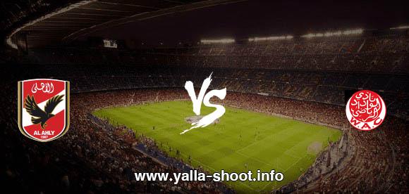 نتيجة مباراة الاهلي والوداد الرياضي اليوم السبت 17-10-2020 يلا شوت الجديد في دوري أبطال أفريقيا