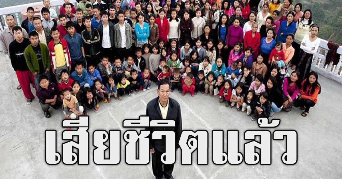 ปิดตำนานโลก พ่อบ้าน เมีย 38 ลูก 89 คนสิ้นลมแล้ว