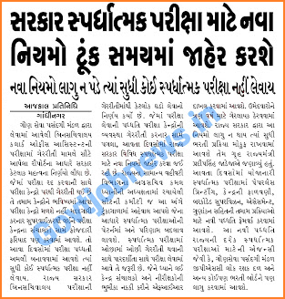 Gujarat government will soon introduce new rules for competitive examination