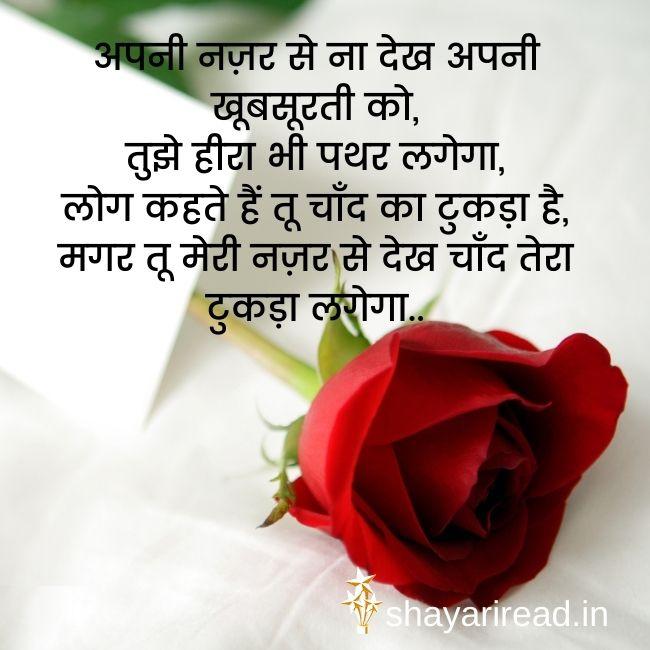 Romantic Shayari, Apni Najar Se Naa Dekh