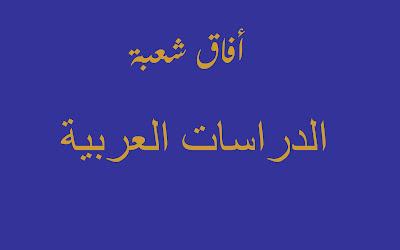 افاق شعبة الدراسات العربية بالمغرب