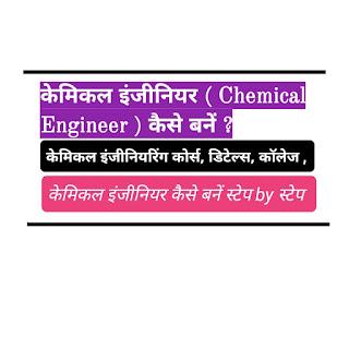 केमिकल इंजीनियर कैसे बनें ? (Chemical Engineer kaise bane ?)