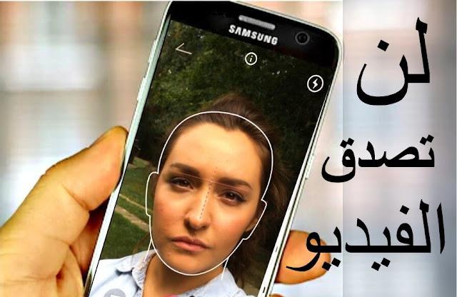 تطبيق خرافي للاندرويد والايفون يمنح الهاتف تقنية الواقع المعزز الذكية لتحويل صورتك الى شيء جد رائع