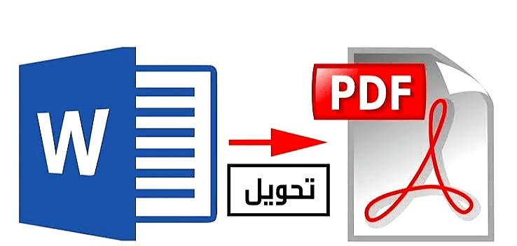 طريقة تحويل ملف Word ألى pdf فى أقل من دقيقة