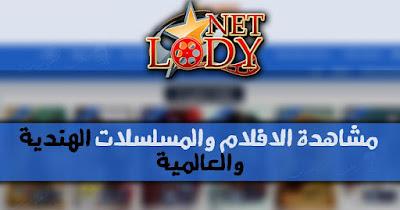 تنزيل تطبيق لودي نت Lodynet أحدث إصدار للاندرويد والايفون