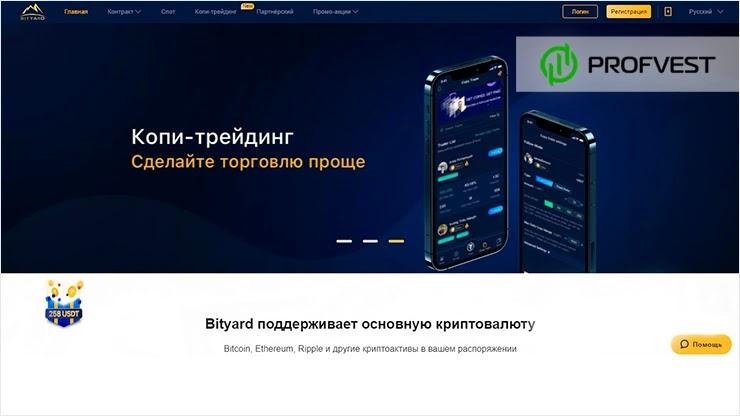 Bityard com обзор и отзывы о бирже в 2021 году
