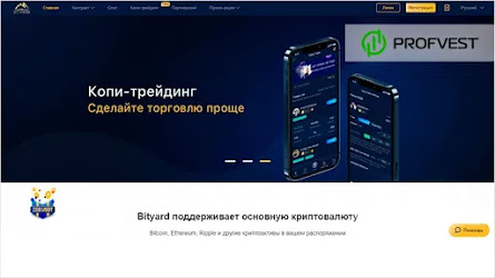 Bityard.com: обзор и отзывы о работе с биржей в 2021 году