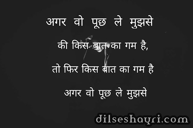 Sad Shayari | Best Sad Shayari