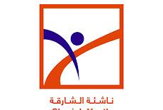 وظائف  ناشئة  Sharjah Youth الشارقة  2021