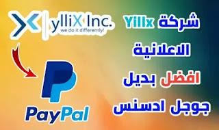 شرح شركة yllix افضل بديل جوجل ادسنس موقع يليكس
