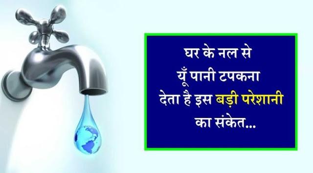 यदि आपके भी घर के किसी नल से टपकता है पानी ,तो जरुर पढ़े ये खबर