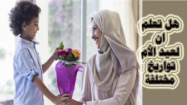 عيد الأم : يحتفل العالم بعيد الأم لكن في تواريخ مختلفة!