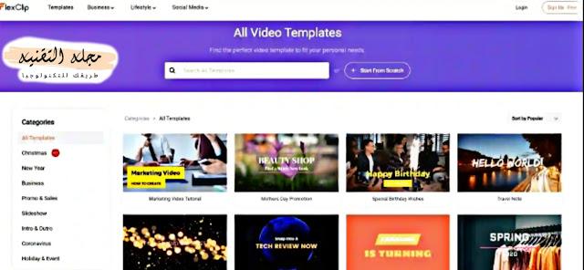 واجهة موقع flexclip لتحرير الفيديو