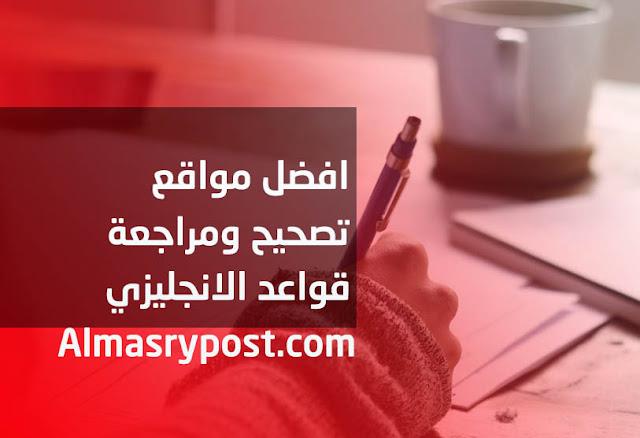 أفضل مواقع مراجعة الجرامر وتصحيح قواعد اللغة الإنجليزية