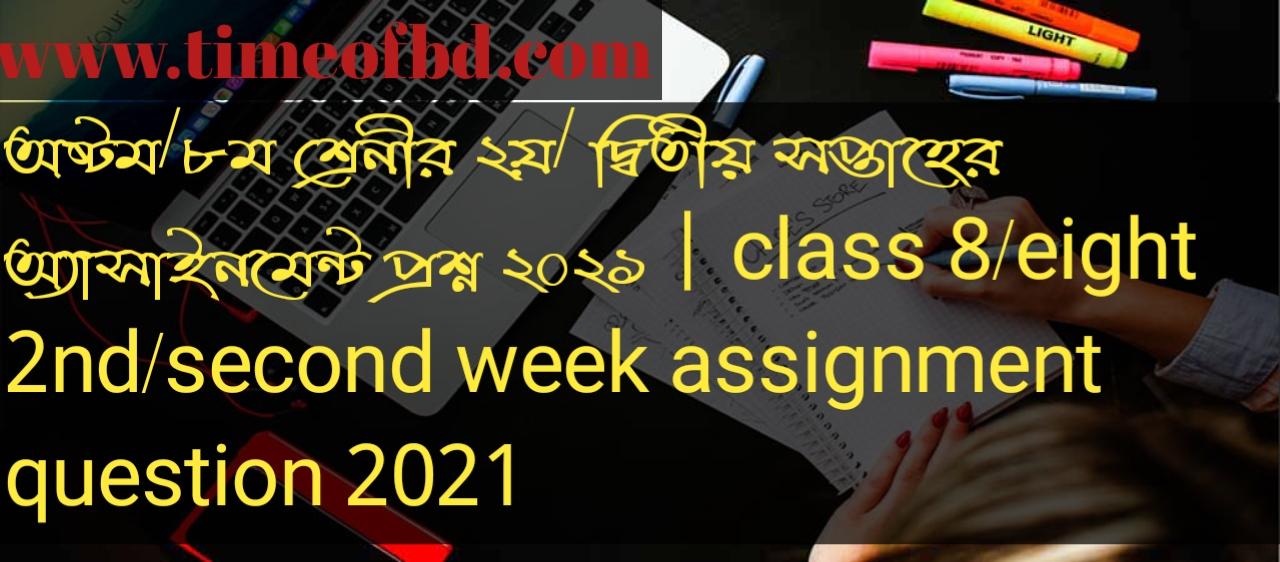 class 8 2nd week assignment question, class 8 2nd week assignment question all subject, class 8 2nd week english assignment question, class 8 2nd week bangladesh and global studies assignment question 2021, অষ্টম শ্রেণির দ্বিতীয় সপ্তাহের অ্যাসাইনমেন্ট প্রশ্ন, অষ্টম শ্রেণির দ্বিতীয় সপ্তাহের অ্যাসাইনমেন্ট প্রশ্ন ২০২১, অষ্টম শ্রেণীর দ্বিতীয় সপ্তাহের ইংরেজি অ্যাসাইনমেন্ট প্রশ্ন, অষ্টম শ্রেণীর দ্বিতীয় সপ্তাহের বাংলাদেশ ও বিশ্বপরিচয় অ্যাসাইনমেন্ট প্রশ্ন,
