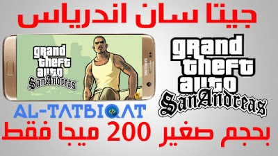 تحميل لعبة سان اندرياس - GTA SA 2020