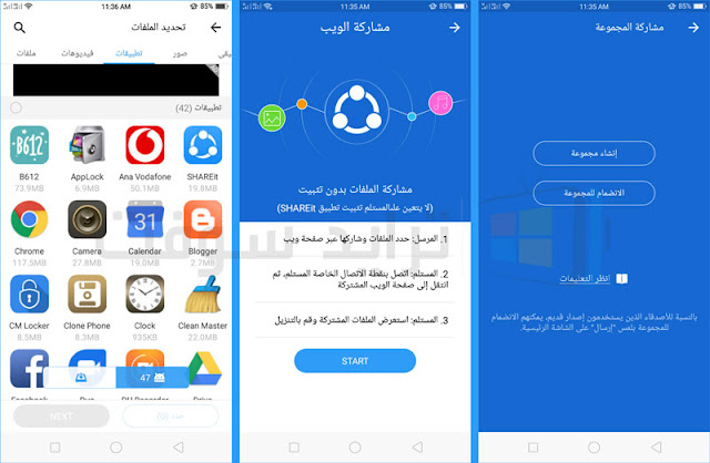 SHAREit Apk For Android Arabic