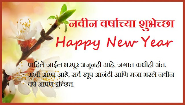Happy New Year Greeting Cards In Marathi 2018