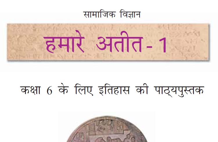 download pdf of books in hindi