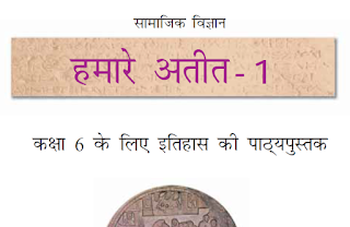 NCERT History books in hindi PDF class (6th - 12th)