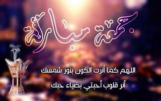 صور تهاني  يوم الجمعه